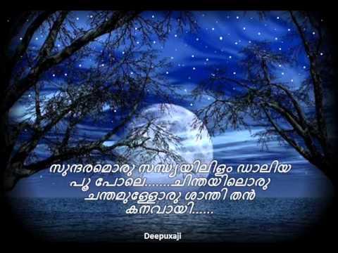 Eee Neela Ravil..........ഈ നീല രാവിൽ w/lyrics.