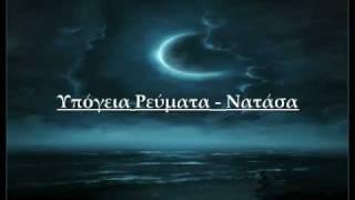 Υπόγεια Ρεύματα - Νατάσα