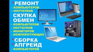Ремонт Скупка Продажа Компьютеров и ноутбуков в Краснодаре.