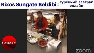 Rixos Sungate Beldibi 5 Turkey турецкий завтрак в прямом эфире