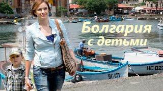 видео Отдых в Болгарии с детьми