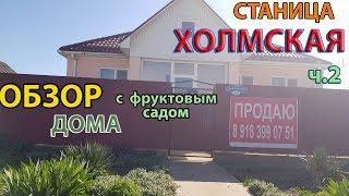 Краснодарский край | Переезд | Выбираем дом | Обзор коттеджа с фруктовым садом | Станица ХОЛМСКАЯ |