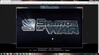 Как зарегистрироваться, скачать и установить игру Shards of War