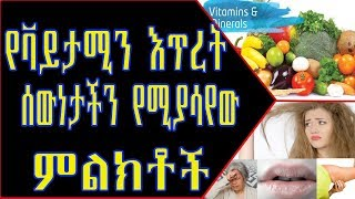 vitamin and mineral deficiency