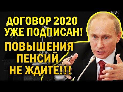 ДОГОВОР ПОДПИСАН! СТРАНА В БЕШЕНСТВЕ! ПОВЫШЕНИЯ ПЕНСИЙ В 2020 ГОДУ НЕ ЖДИТЕ!