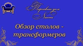 Новинка. Стол трансформер. Обзор столов в Одессе. #Naomi