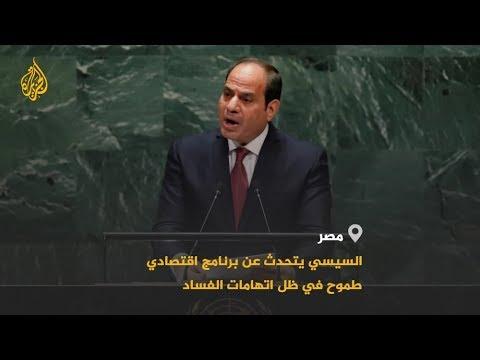سعيا لتضليل العالم.. السيسي يحرف البوصلة ويتهم -الإسلام السياسي-