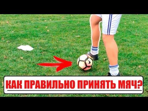 ВнутренниЯ сторона футбола