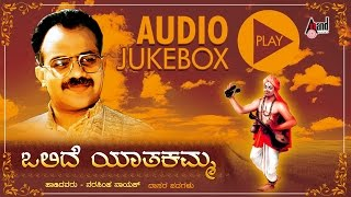 "JukeBox |""Olede Yathakamma""