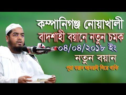 Prophet's Ummah | নবীর উম্মত | New Bangla Waz Mahfil Videos By  Mawlana Hafizur Rahman Siddik