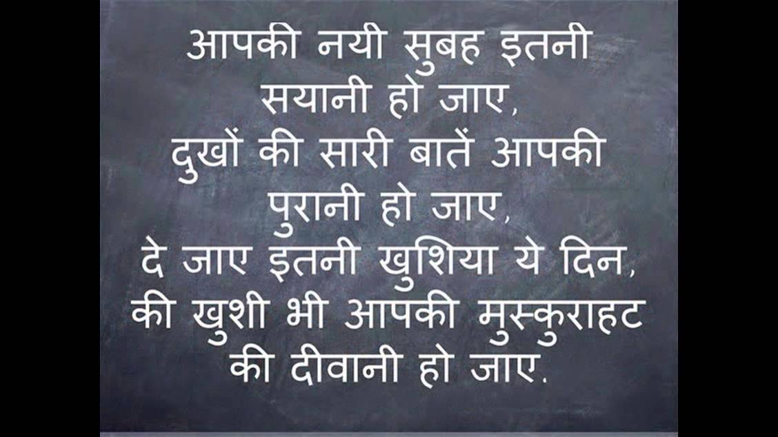 Good Morning Quotes In Hindi Youtube