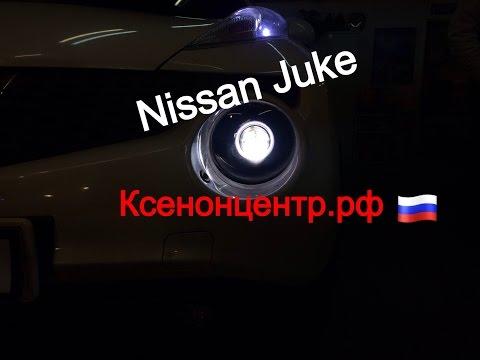 Nissan Juke линзы биксенон