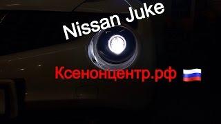 Nissan Juke линзы биксенон(, 2015-01-24T23:11:44.000Z)