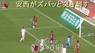 安西幸輝のゴール 2019J1第10節 鹿島 3-0 清水(Kashima Antlers)