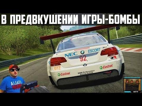 В Ожидании-Предвкушении Игры-Бомбы * Сравнение Управления в Gran Turismo Sport и Shift 2 Unleashed