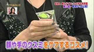 美川憲一がおすすめするコスメの紹介です。