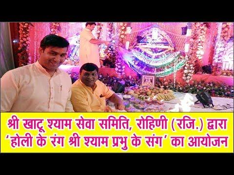 श्री खाटू श्याम सेवा समिति, रोहिणी (रजि.) द्वारा 'होली के रंग श्री श्याम प्रभु के संग' का आयोजन