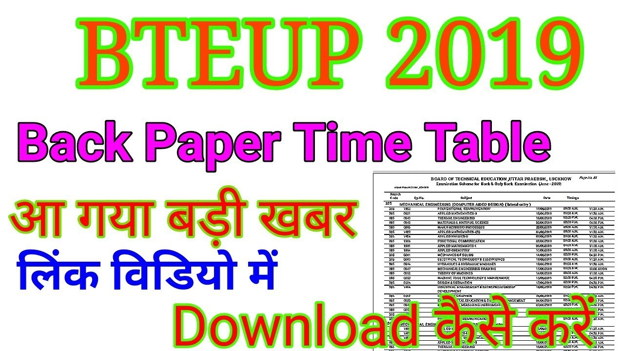 BTEUP Back Paper Time Table 2019 announced | Up Polytechnic Back Paper Time  Table 2019 | Back paper