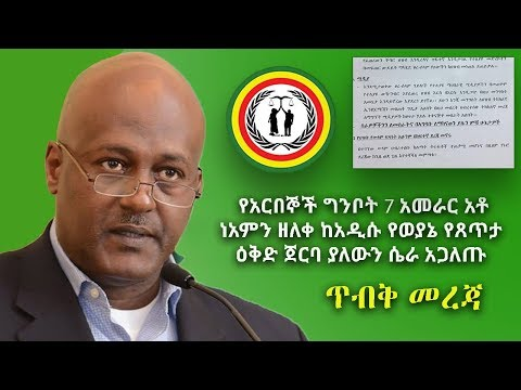 EXPOSED: Neamin Zeleke on the leaked national security document