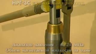 Насосы переносные ручные НРГ (ГАКС)