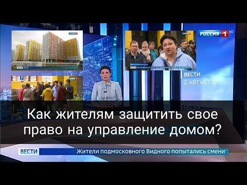 ЖКХ-СКАНДАЛ В Г. ВИДНОЕ. Сюжет телеканала Россия1