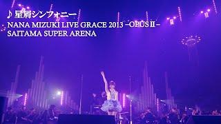 水樹奈々「星屑シンフォニー」(NANA MIZUKI LIVE GRACE 2013 -OPUSⅡ-)