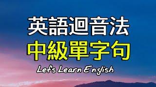 迴音法學英文【中級單字篇】  背單字同時了解如何運用  聽力口說也一併訓練