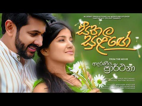 Seethala Sulange (සීතල සුළඟේ) Adaraneeya Prarthana   Film   Yashodha Medagedara   Yasas   Wasawa