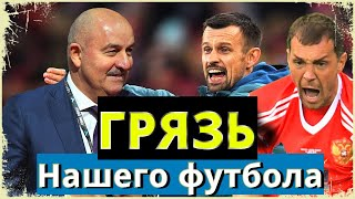 Футбольные ЧЕРТИ России ДЗЮБА СЕМАК ЧЕРЧЕСОВ Почему умирает Российский футбол Позор ЗЕНИТА