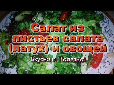 Рецепт Салат из Листьев Салата (латук) и овощей / Salad of lettuce (lettuce) and vegetables