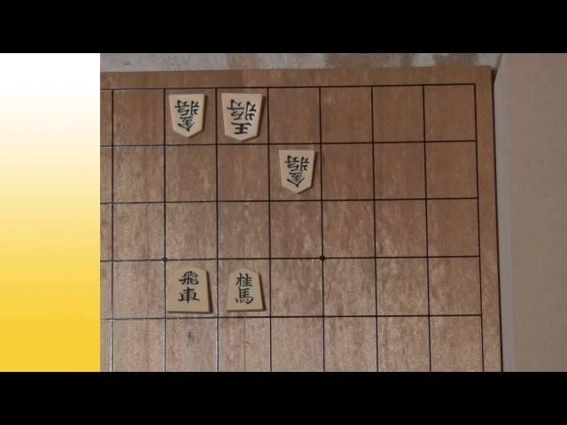 ほっと詰め将棋 第1問 / Hot Tsume Shogi No.1