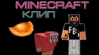 Minecraft КЛИП-Bara Bara Баран Баран