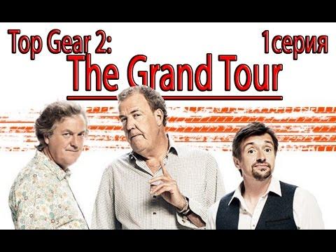 e4d532dac99 Новый Top Gear - The Grand Tour 2016 (1 серия с русской озвучкой ...