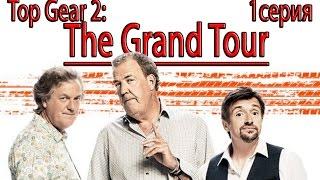 Новый Top Gear - The Grand Tour 2016 (1 серия с русской озвучкой)