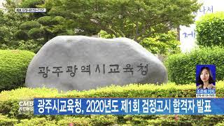 [광주뉴스] 광주시교육청, 2020년도 제1회 검정고시…
