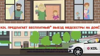 видео Анализы на дому