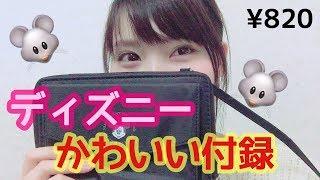 【雑誌付録】mini(ミニ)4月号はミッキーポシェット♡♡