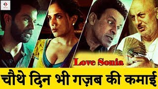 1st Week गजब कमाई | Love Sonia 4th Day Box Office Collection | Manoj Bajpayee & Richa Chadda