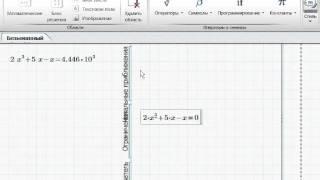 Mathcad Prime (часть 2)