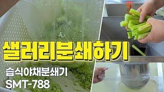 @씨마트 식품기계씨마트 습식야채분쇄기 샐러리분쇄하기SM…