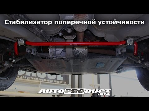 Стабилизатор 24 мм – Гранта, Калина 2; Datsun
