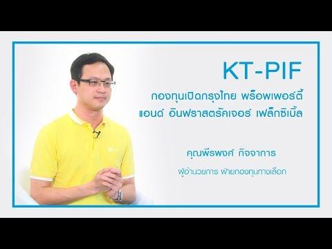KT-PIF กองทุนเปิดกรุงไทย พร็อพเพอร์ตี้ แอนด์ อินฟราสตรัคเจอร
