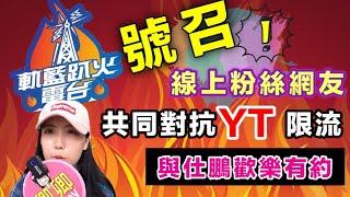 #8/6《軌藍趴火電台》對抗YT限流 直播主大團結!