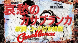 「哀愁のカサブランカ」は、1982年7月にリリースされた郷ひろみさんの43枚目のシングルです。本格的スロー・バラードの曲で 『よろしく哀愁』以来自身2度目の50万枚突破を ...