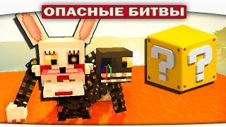 ч.79 РОБО-БОНИ (Five Nights At Freddys) Minecraft