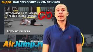 видео Boing Vert Программа Для Прыжка