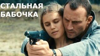 Крутой Боевик! Стальная бабочка. Фильм HD качество. Русское кино.