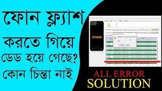 Brom error #DRAM Failed #Error (4032) #error s_ft_enable_dram_fail (4032) All solution
