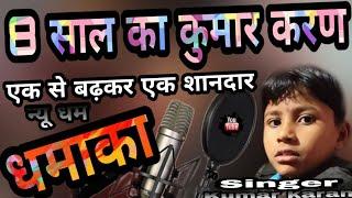 Download lagu Kumar karan shakkarghar // ब्याई भचेड़ा मत खाव // कुमार करण शक्करगढ // byai bhacheda mat khave 2019