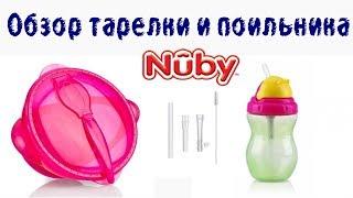 Обзор: поильник и тарелочка Nuby